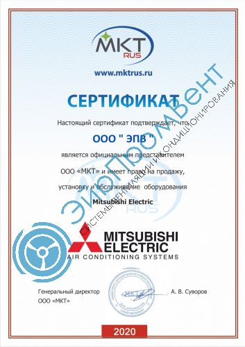 Сертификат Mitsubishi Electric ЭйрПромВент